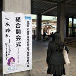 近畿高等学校総合文化祭京都大会、総合開会式に出演