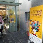 アジア国際子ども映画祭本戦