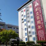 全国高等学校総合文化祭和歌山大会に出場します